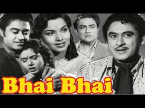 Bhai Bhai Full Movie | Kishore Kumar Old Hindi Movie | Shyama | Ashok Kumar |Old Classic Hindi Movie