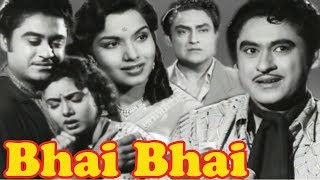 Bhai Bhai Full Movie | Kishore Kumar Old Hindi Movie | Shyama | Ashok Kumar |Old Classic Hindi Movie