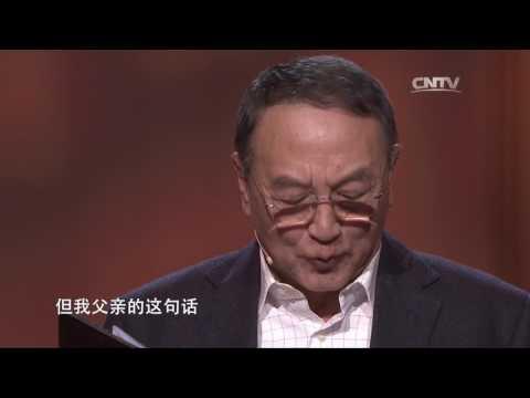 20170218 朗读者 柳传志