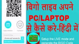 How to Download and Install BIGO LIVE PC CONNECTOR IN HINDI Tutorial