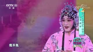 [梨园闯关我挂帅]京剧《春闺梦》选段 演唱:应宁| CCTV戏曲