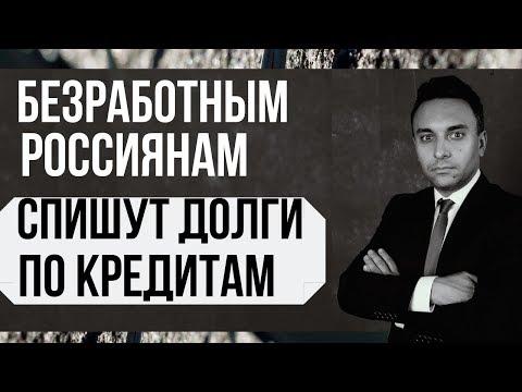 Безработным россиянам спишут долги по кредитам