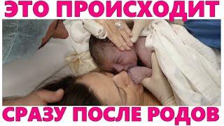 ЖЕНЩИНА СРАЗУ ПОСЛЕ РОДОВ Что происходит с мамой в первые 24 часа после родов
