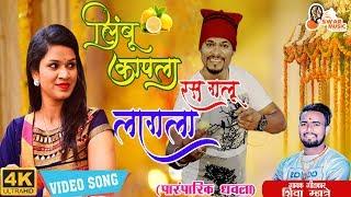 #LimbuKapla लिंबू कापला रस गलू लागला Video Song 2019   Shiva Mhatre   Girish Mhatre
