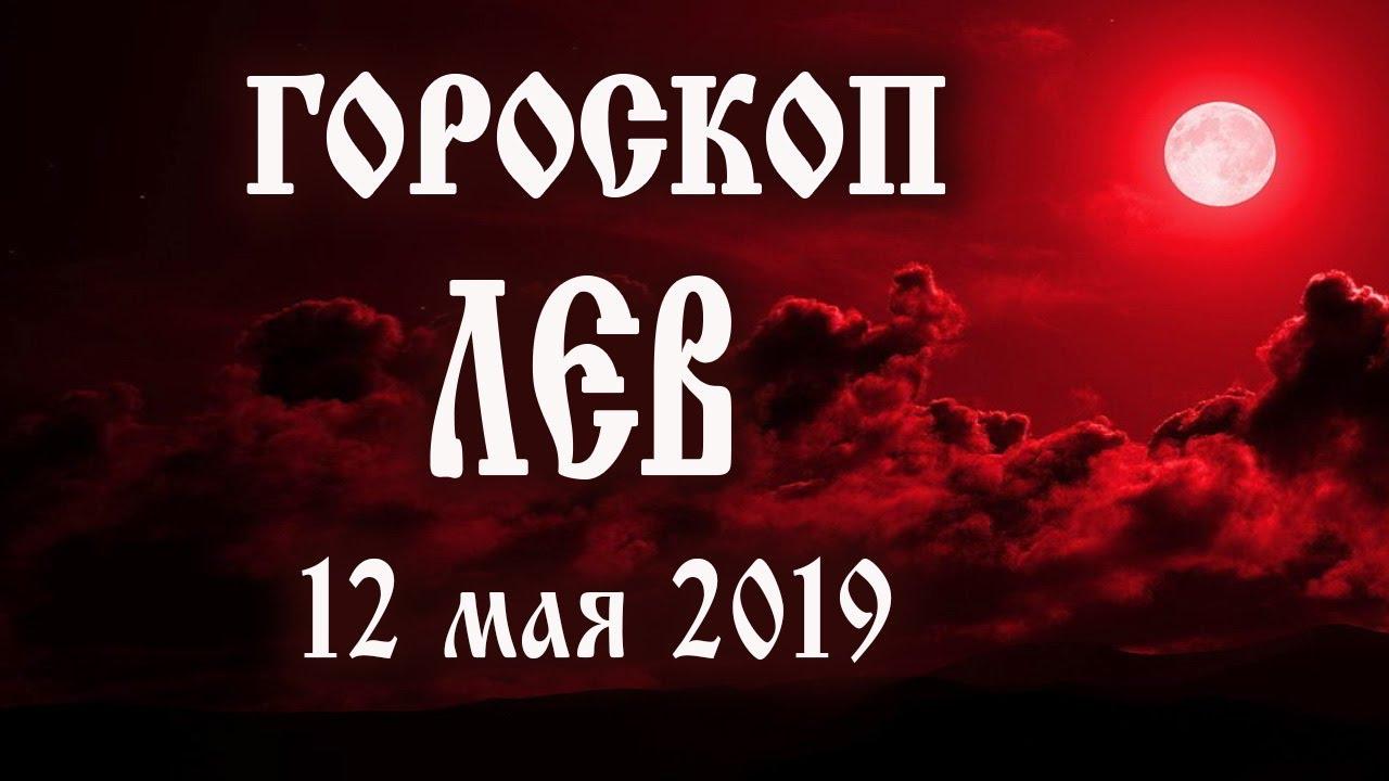 Гороскоп на сегодня 12 мая 2019 года Лев ♌ Что нам готовят звёзды в этот день