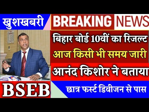 Bihar Board 10th Result News 2021   बिहार बोर्ड 10वीं का रिजल्ट आज किसी भी समय जारी   बड़ी खुशखबरी