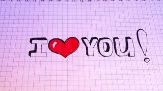 Простые рисунки 115 I Love You