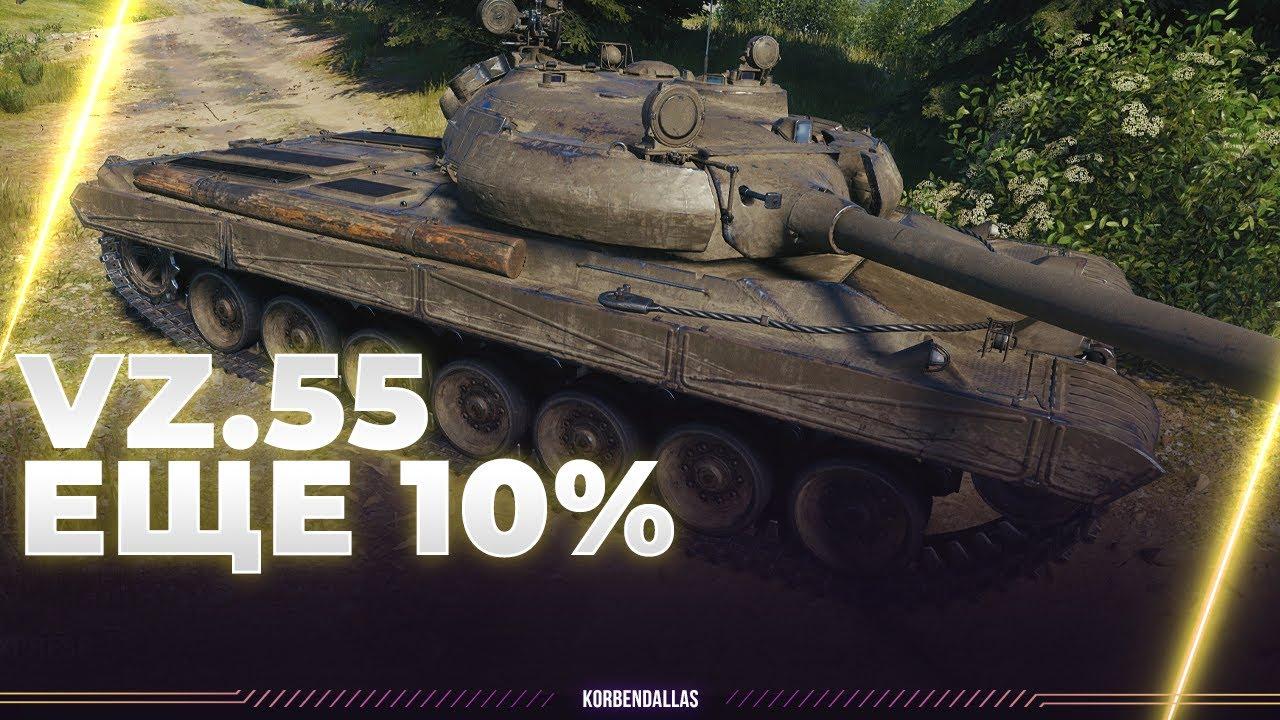 Download 10% - VZ.55 - ДВИГАЮСЬ ПО ЖИЗНИ РОВНО