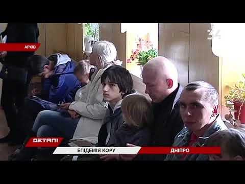 34 телеканал: С начала года более 50 жителей Днепропетровщины заболели корью