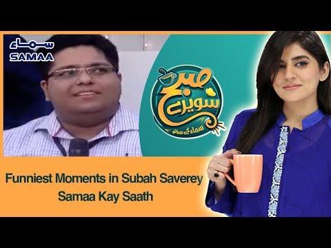 Funniest Moments  in Subah Saverey Samaa Kay Saath | SAMAA TV | 07 Nov,2018