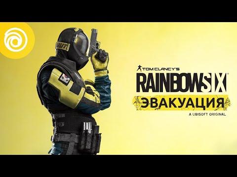 Rainbow Six Эвакуация — оперативник Vigil