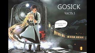 Обзор на Gosick (часть 3) GOSICK 検索動画 47