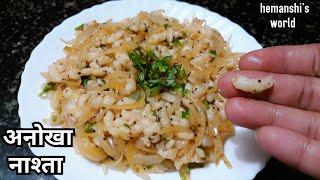 चावल का इतना टेस्टी और आसान नाश्ता की आप रोज़ बनाकर खाएंगे/Breakfast Recipe|बचे चावल का अनोखा पास्ता
