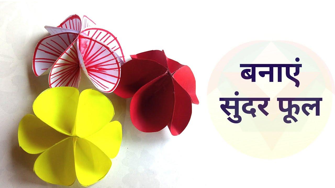 Kagaz Se Phool Banane Ka Tarika Simple Kagaj Phool Banana Flower Making Youtube