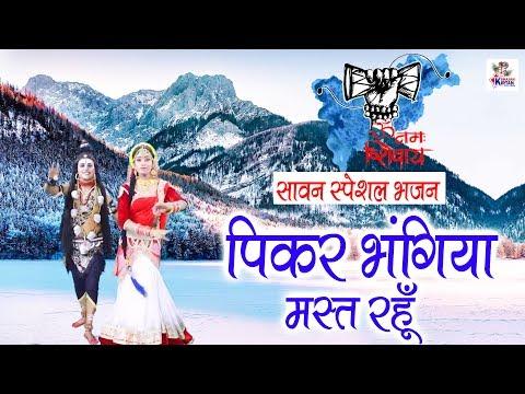 सावन-स्पेशल-भजन-:-पिकर-भंगिया-मस्त-रहू-|-hit-bhajan-2019-|-shiv-bhajan-|-bhajan-kirtan