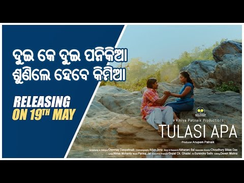 Dui Ek Dui I Full Video Song l Tulasi Apa l Ira Mohanty, Pankaj Jal l Tulasi Munda Biopic