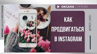 Продвижение сетевого бизнеса в Инстаграм // Сетевой маркетинг / Марафон - День 4