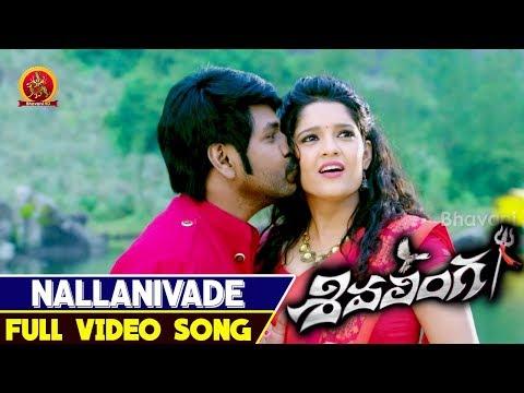 Shivalinga Telugu Songs || Nallanivade Video Song || Raghava Lawrence, Ritika Singh
