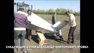 Липецк - авария самодельного самолёта  А. Колесника - аэросъёмка