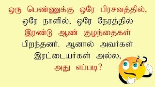 Tamil Riddles and Brain Teasers | Tamil Vidukathai with answers | Brain games Tamil | Konjam Yosi