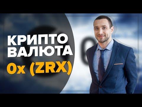 Криптовалюта 0x ZRX | Token ERC 20 |  Altcoins | Blockchain | Binance | DEX | Crypto News