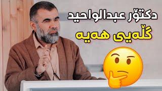 دکتۆر عبدالواحد گڵەیی له خەڵکی کوردستان هەیه. Dktor abdul wahed glayy la xalki kurdistan haya