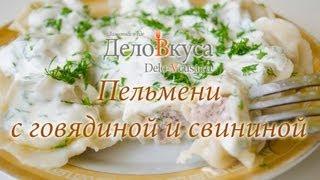 Домашние пельмени - видео рецепт - Дело Вкуса(Рецепт вкусных домашних пельменей с говядиной и свининой. Данный рецепт пельменей с пошаговыми фотография..., 2013-05-18T07:21:31.000Z)