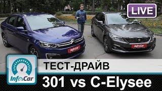 Citroen C-Elysee и Peugeot 301. Тест-драйв InfoCar.ua
