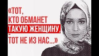"""""""Тот кто обманет ТАКУЮ женщину - тот не из нас"""" (хадис)"""
