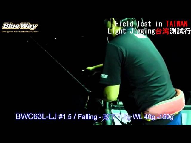 BlueWay Light Jigging Test in TAIWAN - Falling Concept (???????)