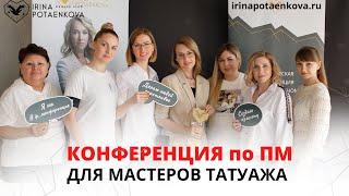 Конференция по Перманентному макияжу Отзыв О Калининой