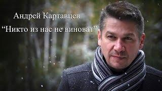 Смотреть клип Андрей Картавцев - Никто Из Нас Не Виноват