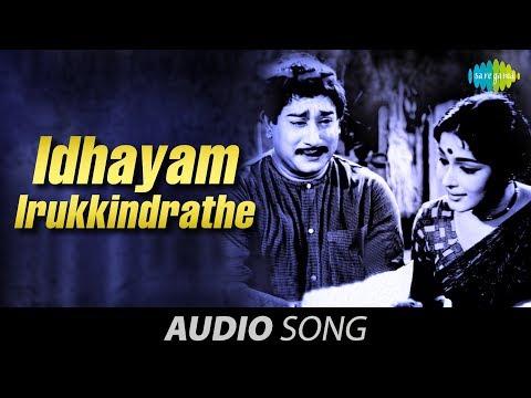 Pazhani | Idhayam Irukkindrathe song