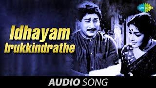 Pazhani   Idhayam Irukkindrathe song