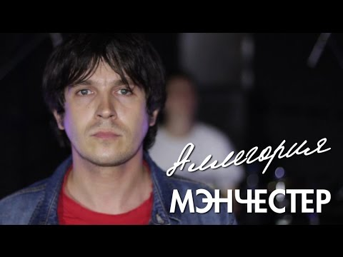 группа МэнЧеСтер (Манчестер) - Аллегория (official Video)