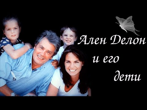 Ален Делон и его дети  Alain Delon And His Children