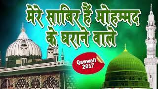 Mere Sabir hai Mohammad ke gharane wale HD qawwali full