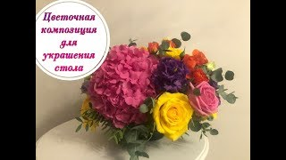 Цветочная композиция для украшения стола. Flower table centerpiece