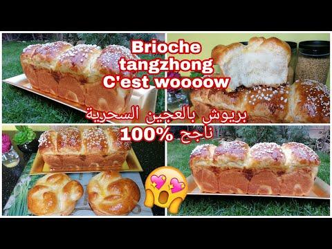 brioche-tangzhong-ultra-moelleux--بريوش-بالعجينة-اليبانية-السحرية-خفة-ولذة-لا-تقاوم-سهل-و-بسيط