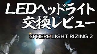 LEDヘッドライト交換レビュー:スフィアライト ライジング2 &メーターバイザー他車種流用