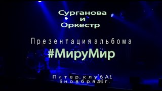 Презентация альбома #МируМир (клуб А2, СПб, 12.11.15)