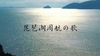 琵琶湖周航の歌(心にしみる歌)