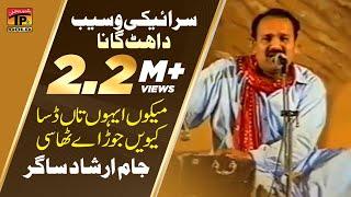 Mekun Eihotan Dasa Kewen Jor - Jaam Irshad Saghar - Punjabi And Saraiki - TP Gold