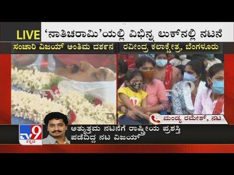 Kannada Film Actor Mandya Ramesh Expressed Condolences Over Actor Sanchari Vijay Passes Away