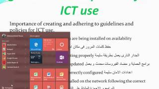 16 Security Concepts   guidelines and policies for ICT use