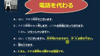 如何用日語轉接電話 ? - 職場、生活必備實用教學