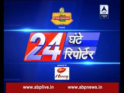 Watch 24 Ghante 24 Reporters