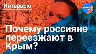 Россияне переехавшие в Крым поделились своими впечатлениями