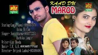 Kaad Du Marod || Ajay Hooda & Pooja Hooda || New Haryanvi DJ Song || Mor Haryanvi