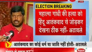 'Terrorism has no religion' Ramdas Athawale's remark over Kamal Haasan's 'Hindu Terrorism'